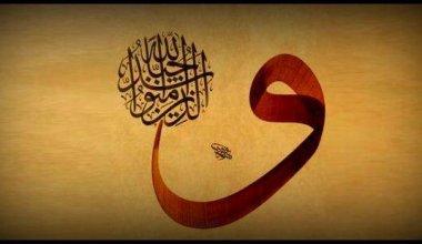 Dini, İslami Sözler